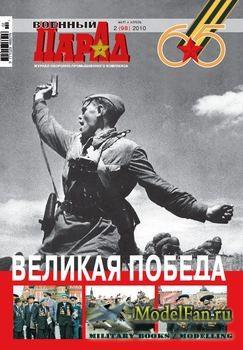 Военный парад №2 (98) 2010 (Март-Апрель)