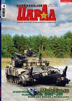 Военный парад №6 (102) 2010 (Ноябрь-Декабрь)