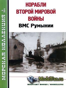 Морская Коллекция №8 2014 - Корабли Второй Мировой войны: ВМС Румынии