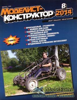 Моделист-Конструктор №8 (август) 2014