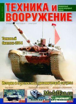 Техника и вооружение №9 (сентябрь) 2014