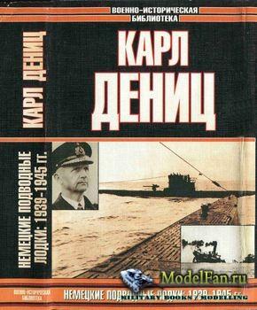 Немецкие подводные лодки: 1939-1945 (Карл Дениц)