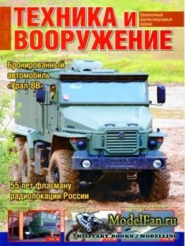 Техника и вооружение №7 (июль) 2014