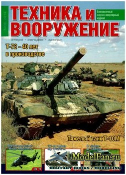 Техника и вооружение №8 (август 2014)