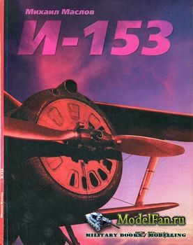 И-153 (Михаил Маслов)