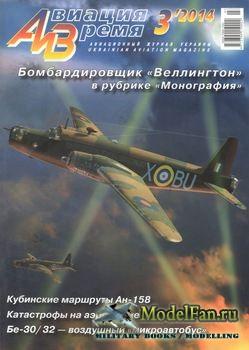 Авиация и Время 2014 №3 (141)