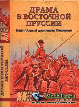 Драма в Восточной Пруссии. Судьба 1-й русской армии генерала Ренненкампфа   ...