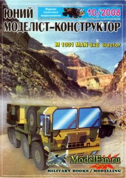 Юний моделiст-конструктор 10/2008 - M 1001 MAN 8x8 tractor