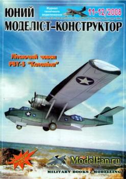 Юний моделiст-конструктор 11-12/2008 - PBY-5