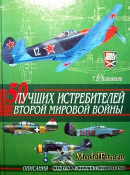 50 лучших истребителей Второй мировой войны (Г.В. Корнюхин)