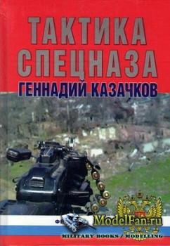 Тактика спецназа (Геннадий Казачков)