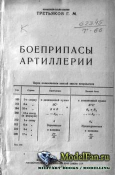 Боеприпасы артиллерии (Г.М. Третьяков)