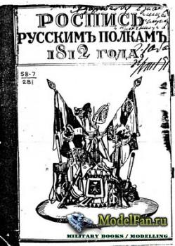 Роспись русскимъ полкамъ 1812 года. Справочникъ (Габаевъ Г.С.)