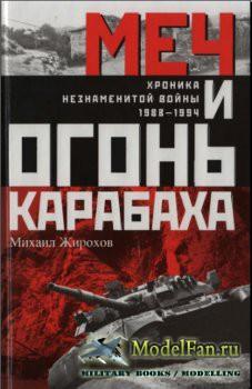 Меч и огонь Карабаха. Хроники незнаменитой войны. 1988-1994 (М.А. Жирохов)