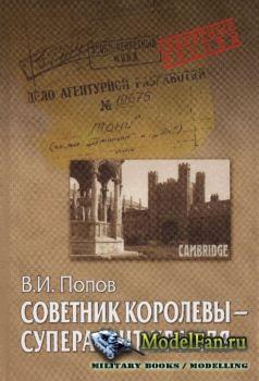 Советник королевы - суперагент Кремля (Виктор Попов)