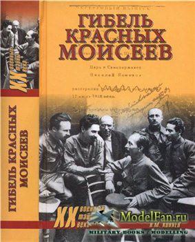 Гибель красных моисеев. Начало террора. 1918 год (Н.М. Коняев)