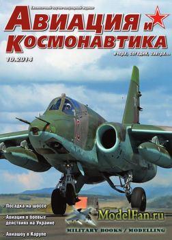 Авиация и Космонавтика вчера, сегодня, завтра 10.2014 (октябрь)