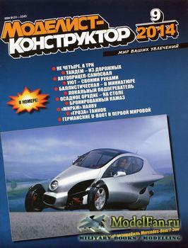 Моделист-конструктор №9 (сентябрь) 2014