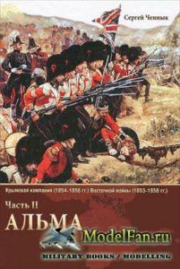 Крымская кампания 1854-1856 гг. Восточной войны 1853-1856 гг. Часть 2. Альм ...