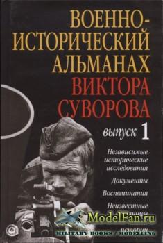 Военно-исторический альманах Виктора Суворова. Выпуск 1 (В.Суворов)