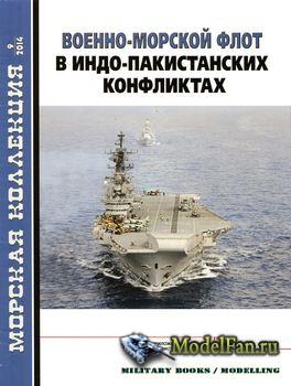 Морская коллекция №9 2014 - Военно-морской флот в Индо-Пакистанских конфлик ...
