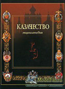 Казачество. Энциклопедия