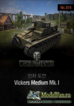 World Of Paper Tanks Korea №014 - Vickers Medium mk. I