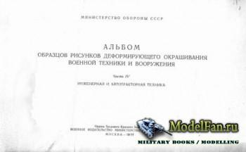 Альбом образцов рисунков деформирующего окрашивания вооружения и военной те ...