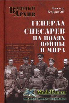 Генерал Снесарев на полях войны и мира (Виктор Будаков)