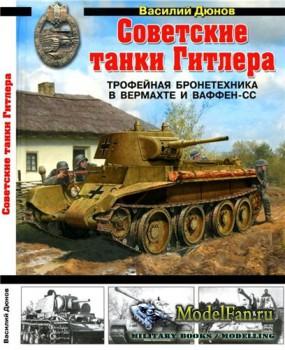 Советские танки Гитлера. Трофейная бронетехника в Вермахте и ваффен-СС (Вас ...