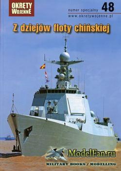 Okrety Wojenne numer Specjalny 48 - Z Dziejow Floty Chinskiej