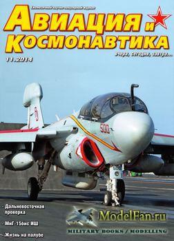 Авиация и Космонавтика вчера, сегодня, завтра 11.2014 (ноябрь)