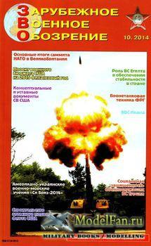 Зарубежное военное обозрение №10 2014