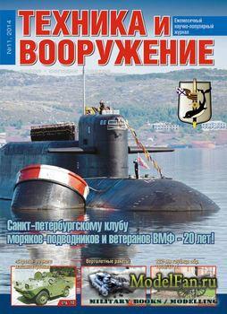 Техника и вооружение №11 (ноябрь 2014)
