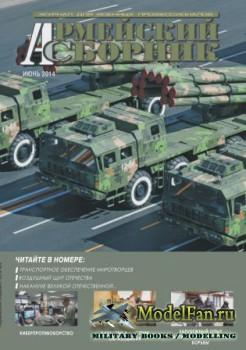 Армейский сборник №6 2014