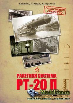 Ракетная система РТ-20П (М. Пашнев, С. Ярцев, М. Черепеня)