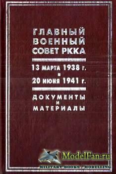 Главный военный совет РККА. 13 марта 1938 г. - 20 июня 1941 г. Документы и  ...
