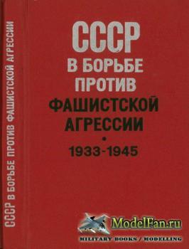 СССР в борьбе против фашистской агрессии 1933-1945