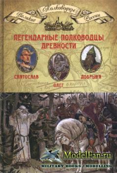 Легендарные полководцы древности (Великие полководцы России)