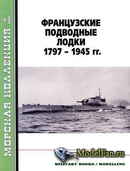 Морская коллекция №10 2014 - Французские подводные лодки 1797-1945 гг.