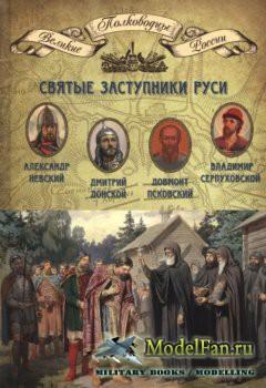 Святые заступники Руси (Великие полководцы России)