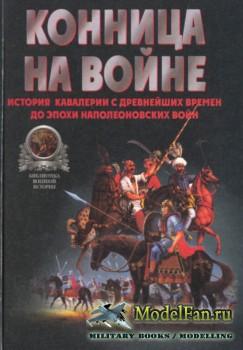 Конница на войне: История кавалерии с древнейших времен до эпохи Наполеонов ...