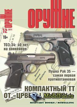 Оружие №12 2014
