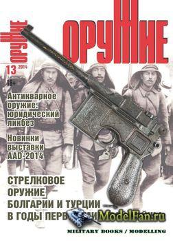 Оружие №13 2014