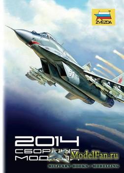Звезда (Zvezda) за 2014 год