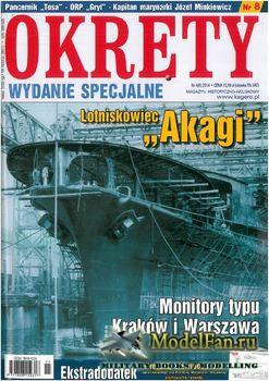 Okrety Wydanie Specjalne №8/2014
