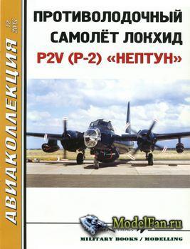 Авиаколлекция №12 2014 - Противолодочный самолет Локхид P2V (P-2)