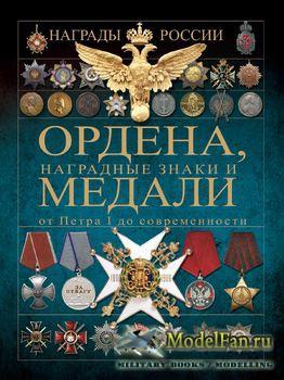 Ордена, наградные знаки и медали от Петра I до современности (Гусев И.Е.)