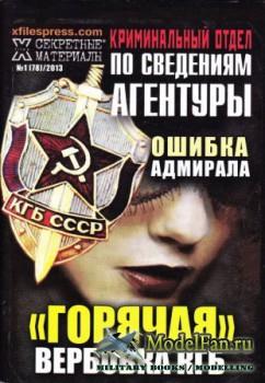 Криминальный отдел №1 (78) 2013
