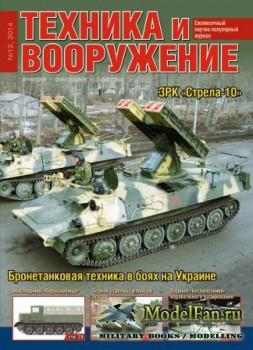 Техника и вооружение №12 (декабрь) 2014